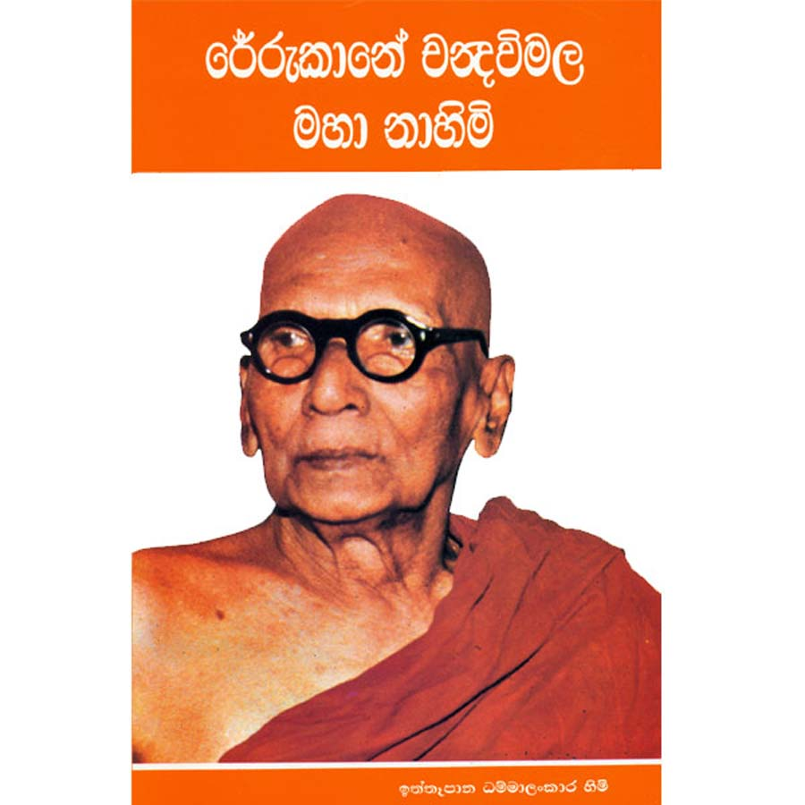 rerukane chandawimala thero books sinhala